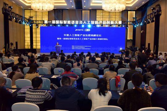 首届国际智能语音及人工智能产品创新大赛成功收官