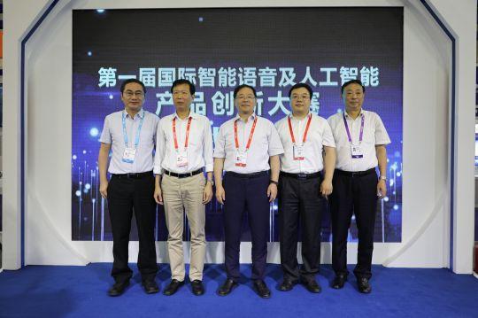 第一届国际智能语音及人工智能产品创新大赛正式启动