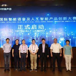第二届国际智能语音及人工智能产品创新大赛正式启动