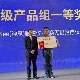 第一届国际智能语音及人工智能 产品创新大赛获奖名单正式揭晓