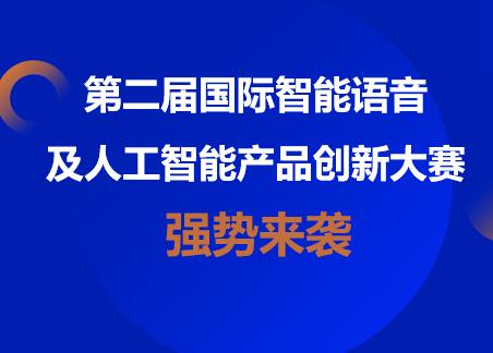 第二届AI产品创新大赛正式启动 获奖产品可入驻中国声谷