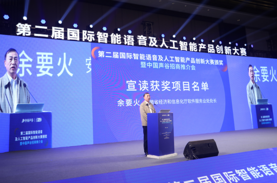 第二届国际智能语音及人工智能产品创新大赛颁奖在合肥成功举办