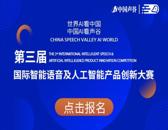 报名通道已开!第三届国际智能语音及人工智能产品创新大赛来啦!