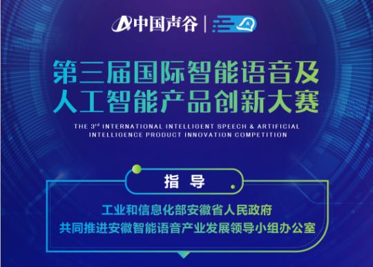央广网:第三届国际智能语音及AI产品创新大赛决赛将在合肥举行