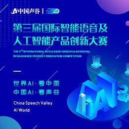 中安在线:第三届国际智能语音及人工智能产品创新大赛启动 AI优秀产品全面征集